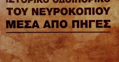 ΄΄Ιστορικό Οδοιπορικό του Νευροκοπίου, μέσα από Πηγές΄΄