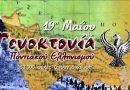 Το Χρονικό της Γενοκτονίας του Ποντιακού Ελληνισμού 1908 – 1923
