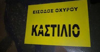 ΟΧΥΡΟ ΚΑΣΤΙΛΟ